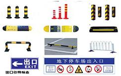 车库道路交通安全设施