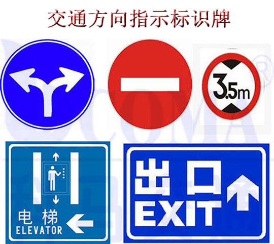 交通方向指示标识牌