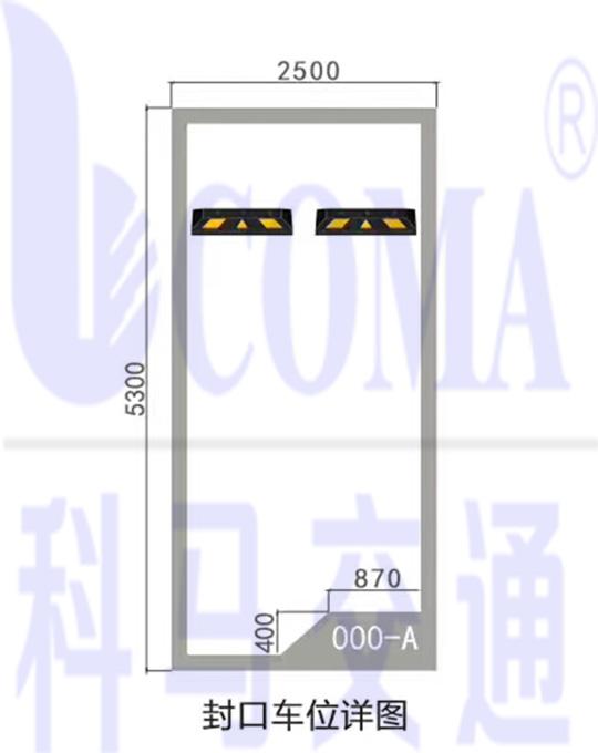 封口车位规划设计施工详图