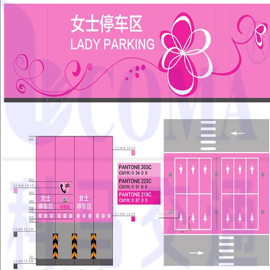 女士专属停车位可爱风格个性订制车位规划优化设计图