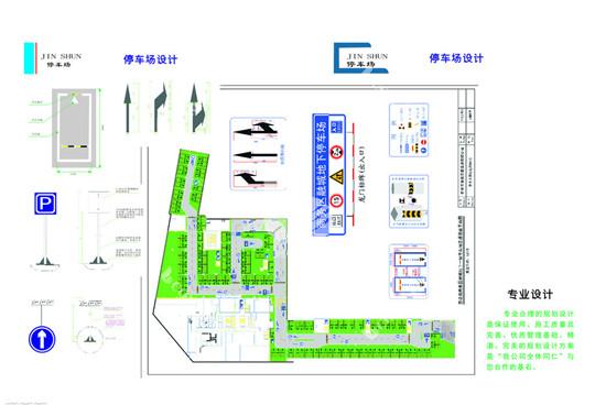 车库交通安全设施规划设计优化---停车场设计